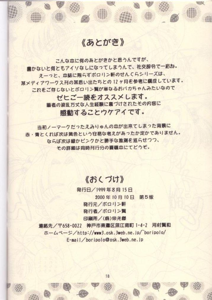 Koi no Dial 6700 16