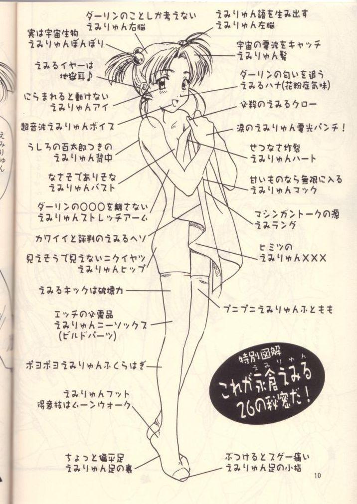 Koi no Dial 6700 8