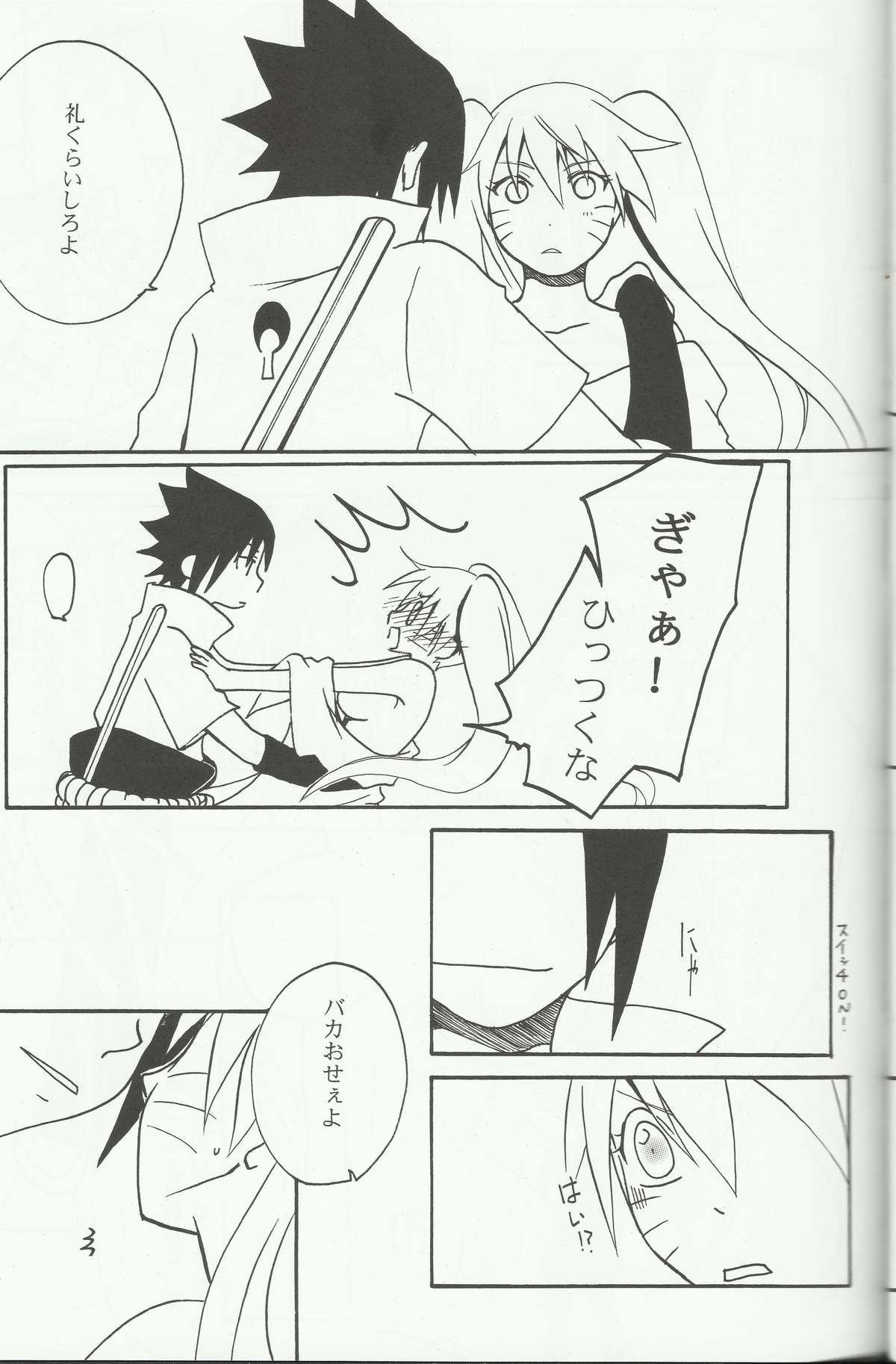 Mou Ichido Kimi ni Au tame ni 12