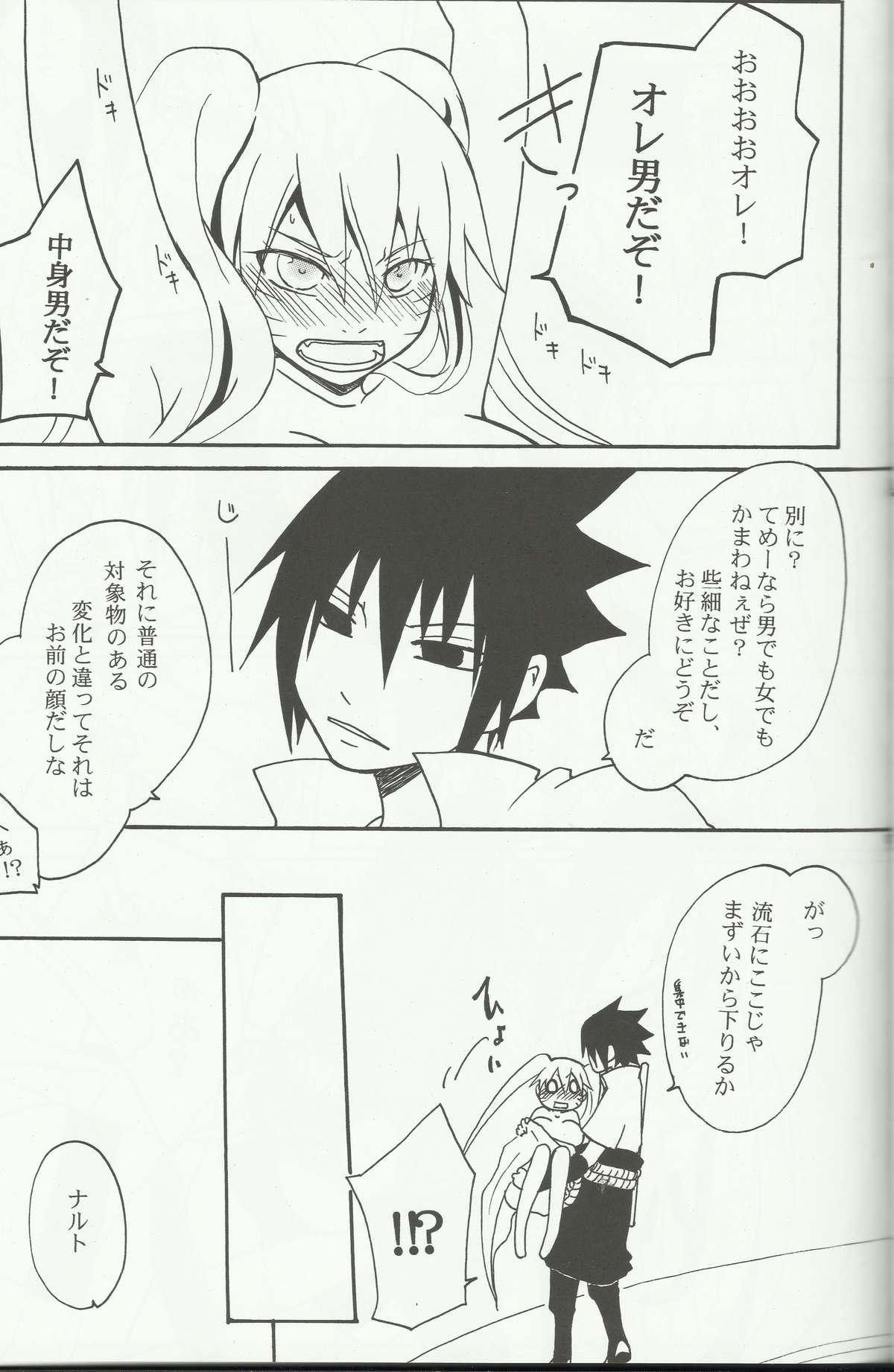 Mou Ichido Kimi ni Au tame ni 14