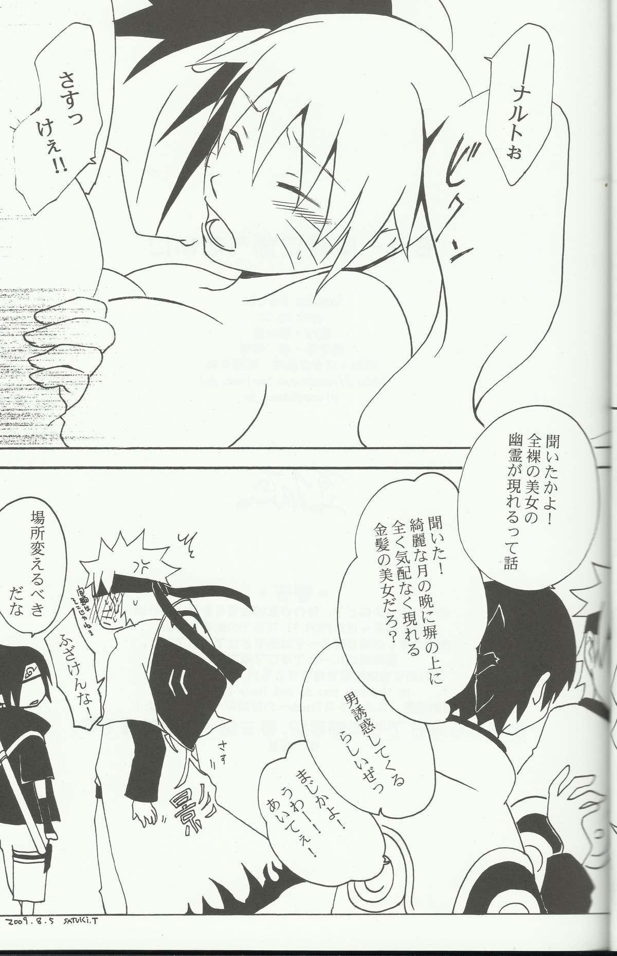 Mou Ichido Kimi ni Au tame ni 20