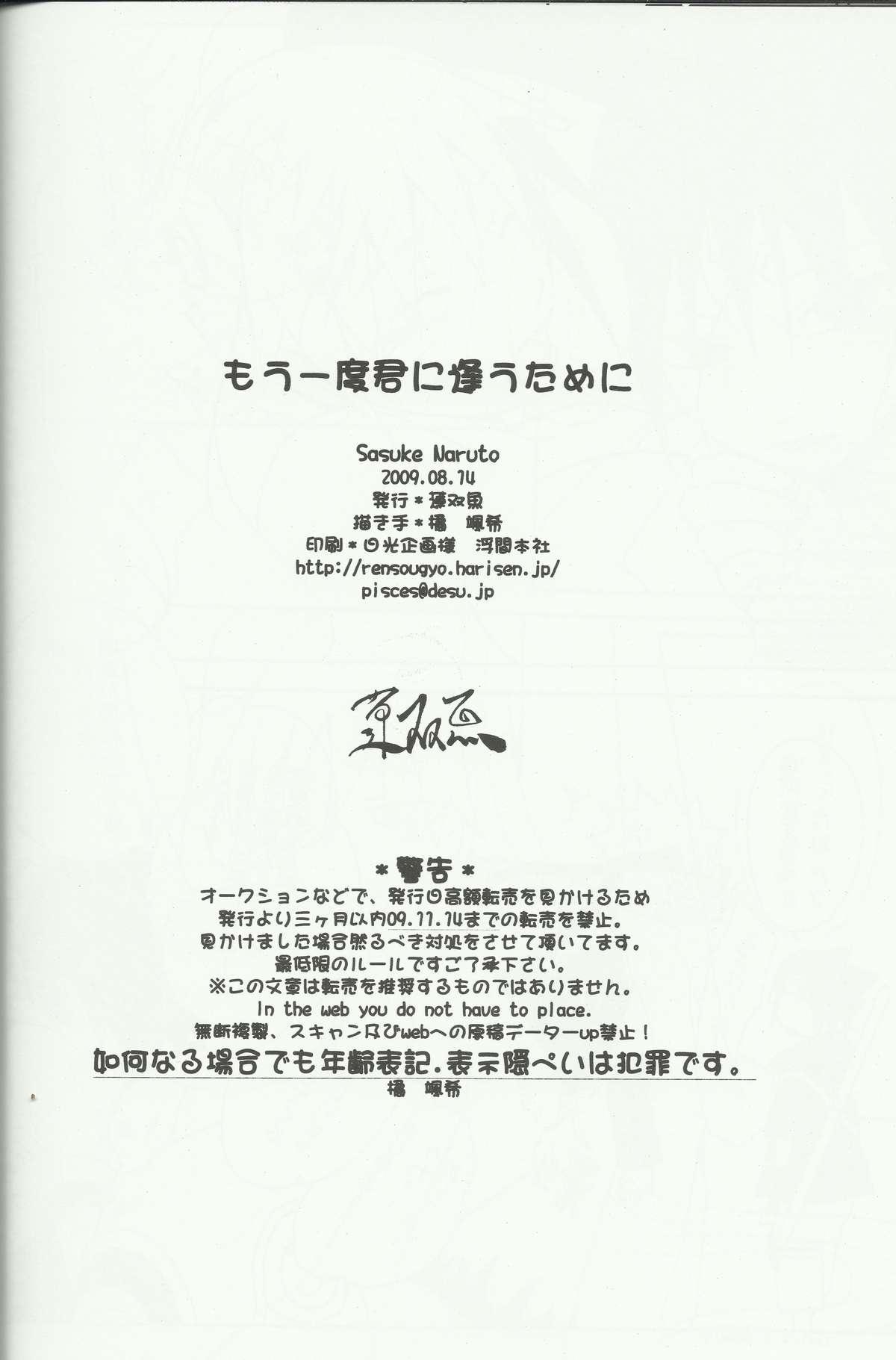 Mou Ichido Kimi ni Au tame ni 21