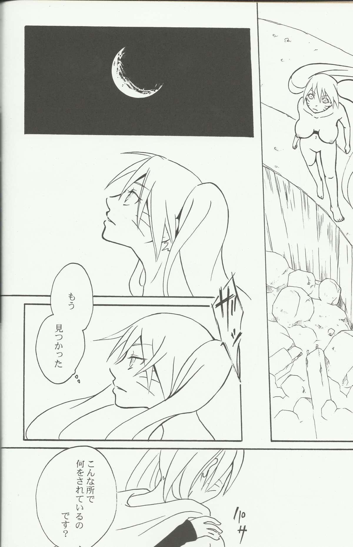 Mou Ichido Kimi ni Au tame ni 3