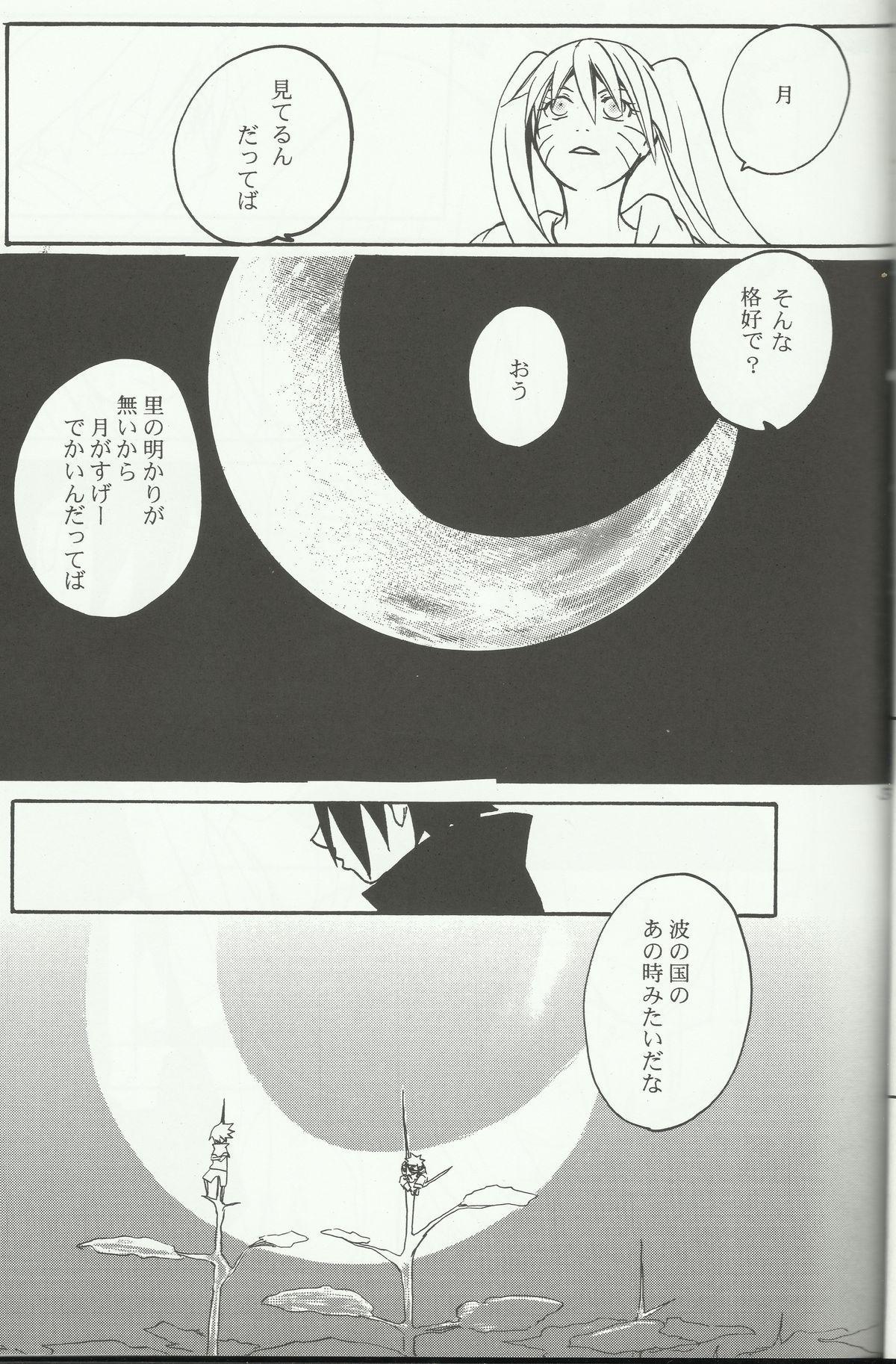 Mou Ichido Kimi ni Au tame ni 4