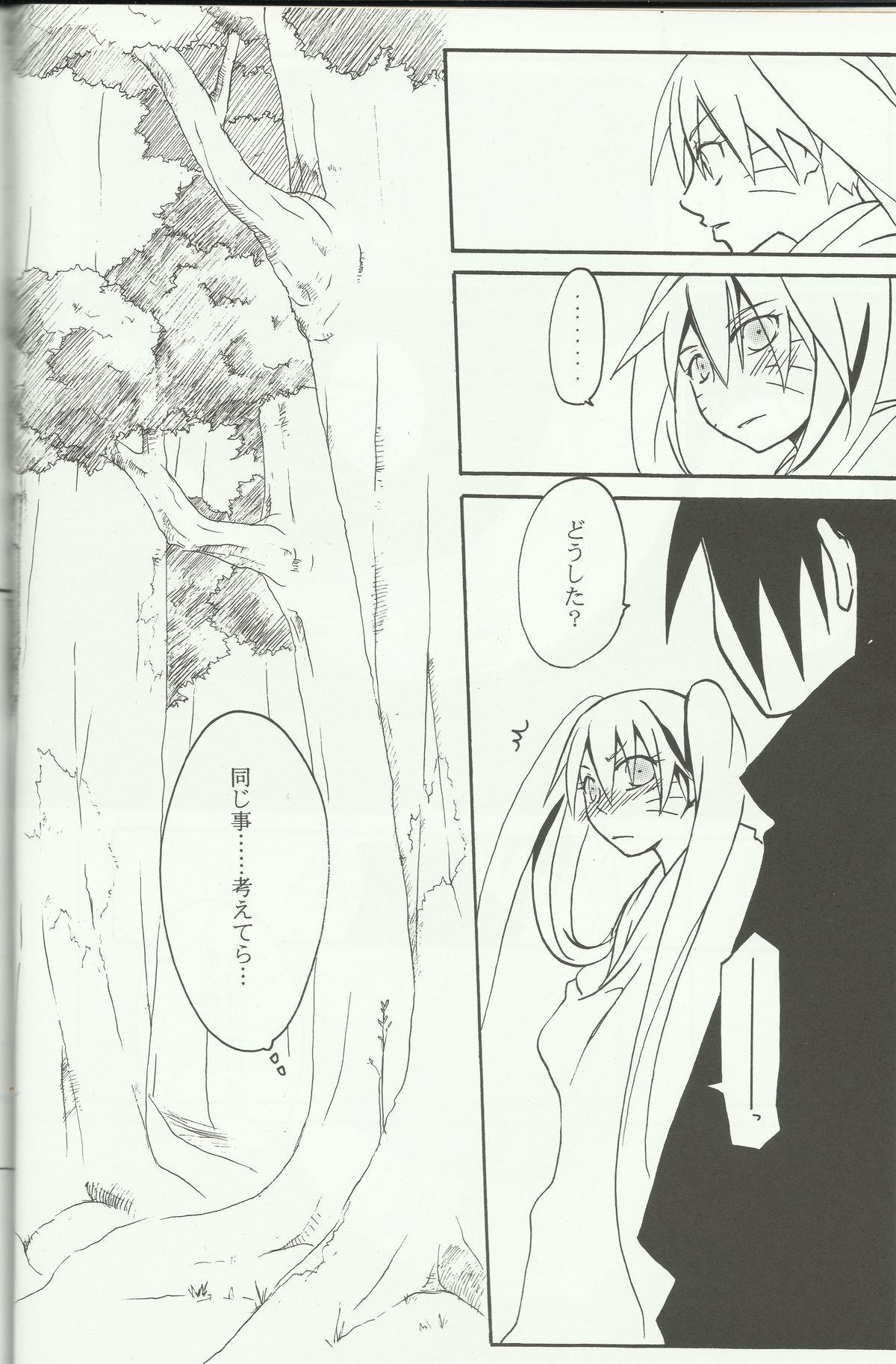 Mou Ichido Kimi ni Au tame ni 5