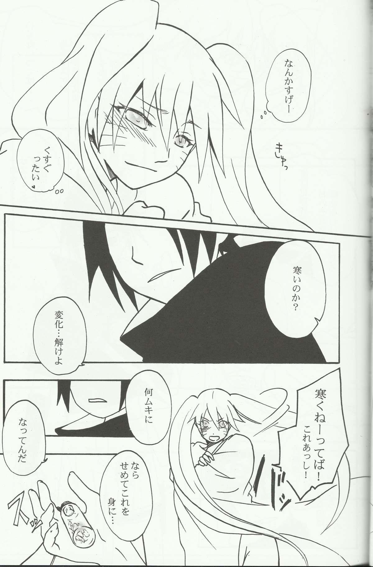 Mou Ichido Kimi ni Au tame ni 6