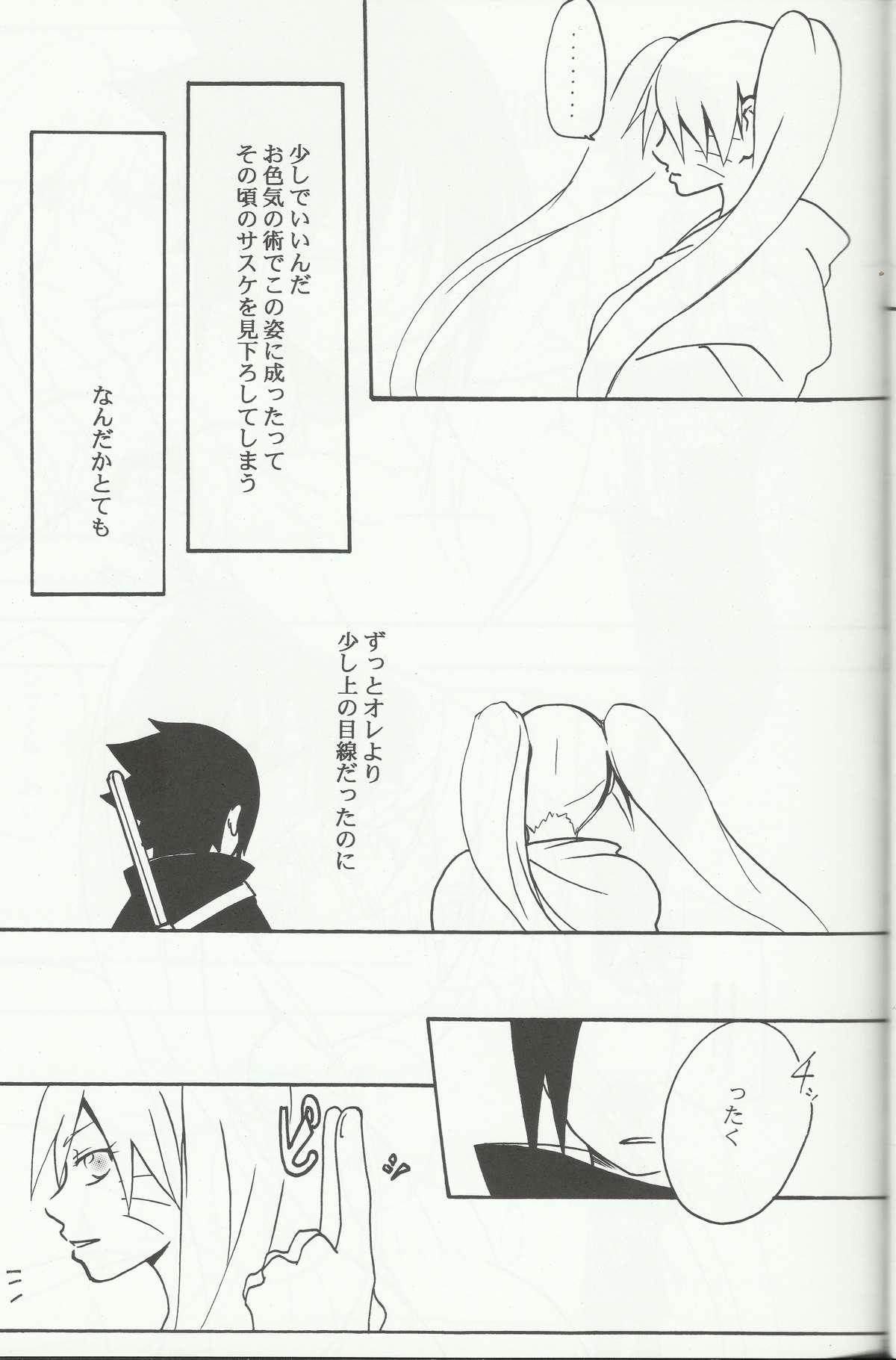 Mou Ichido Kimi ni Au tame ni 8