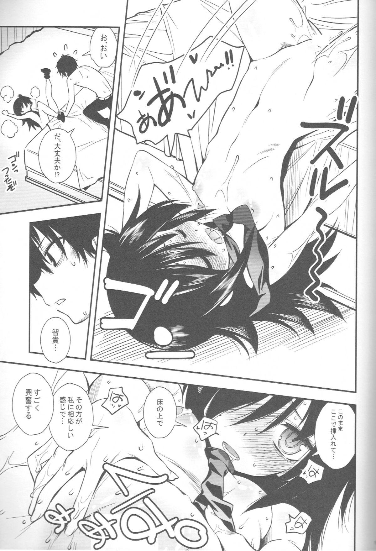 Nee-chan ga Kawaii kara Otouto ga Yokujou suru 13