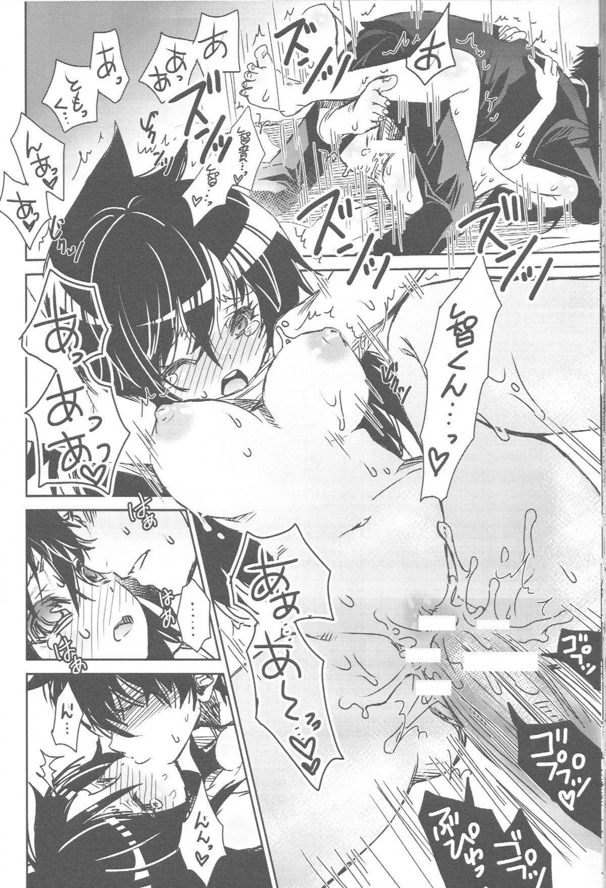 Nee-chan ga Kawaii kara Otouto ga Yokujou suru 26