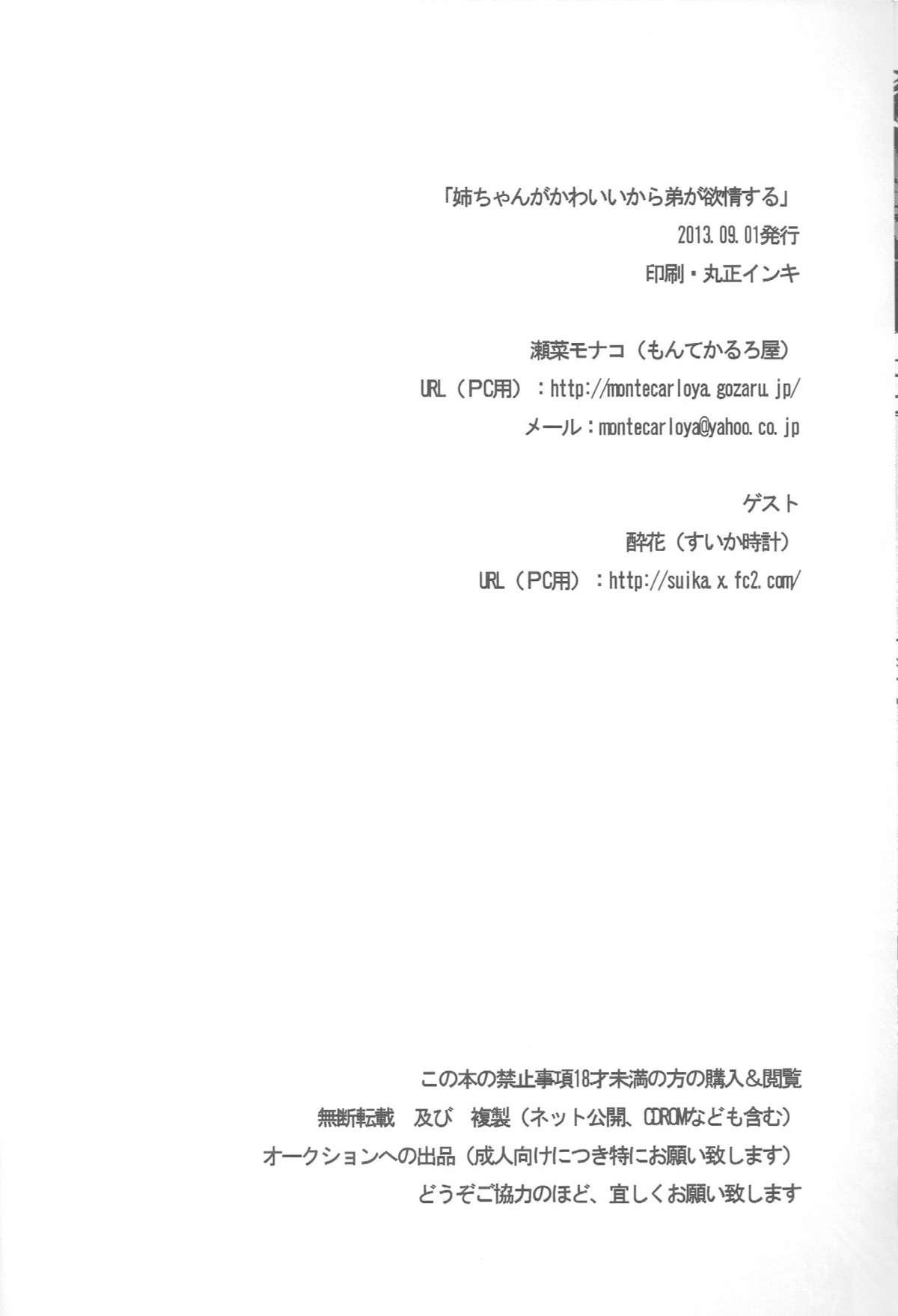 Nee-chan ga Kawaii kara Otouto ga Yokujou suru 28