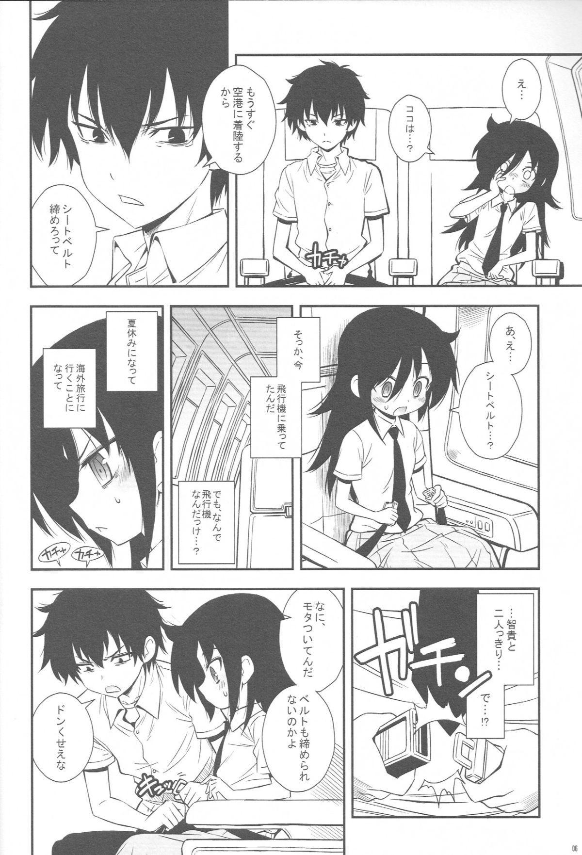 Nee-chan ga Kawaii kara Otouto ga Yokujou suru 4