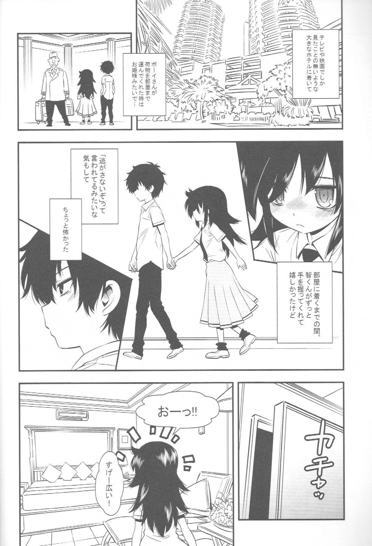 Nee-chan ga Kawaii kara Otouto ga Yokujou suru 6