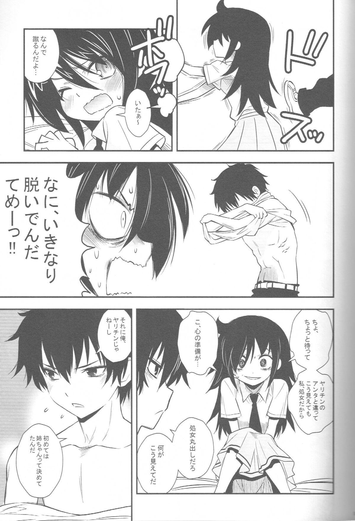 Nee-chan ga Kawaii kara Otouto ga Yokujou suru 7