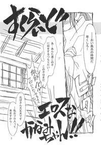 TORIAEZUNAN'DEATH / Gomennasai Apologize 9