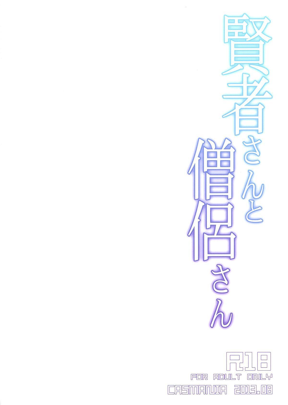 (C84) [CASMANIA (Mozuya Murasaki)] Kenja-san to Souryo-san (Dragon Quest III) 1