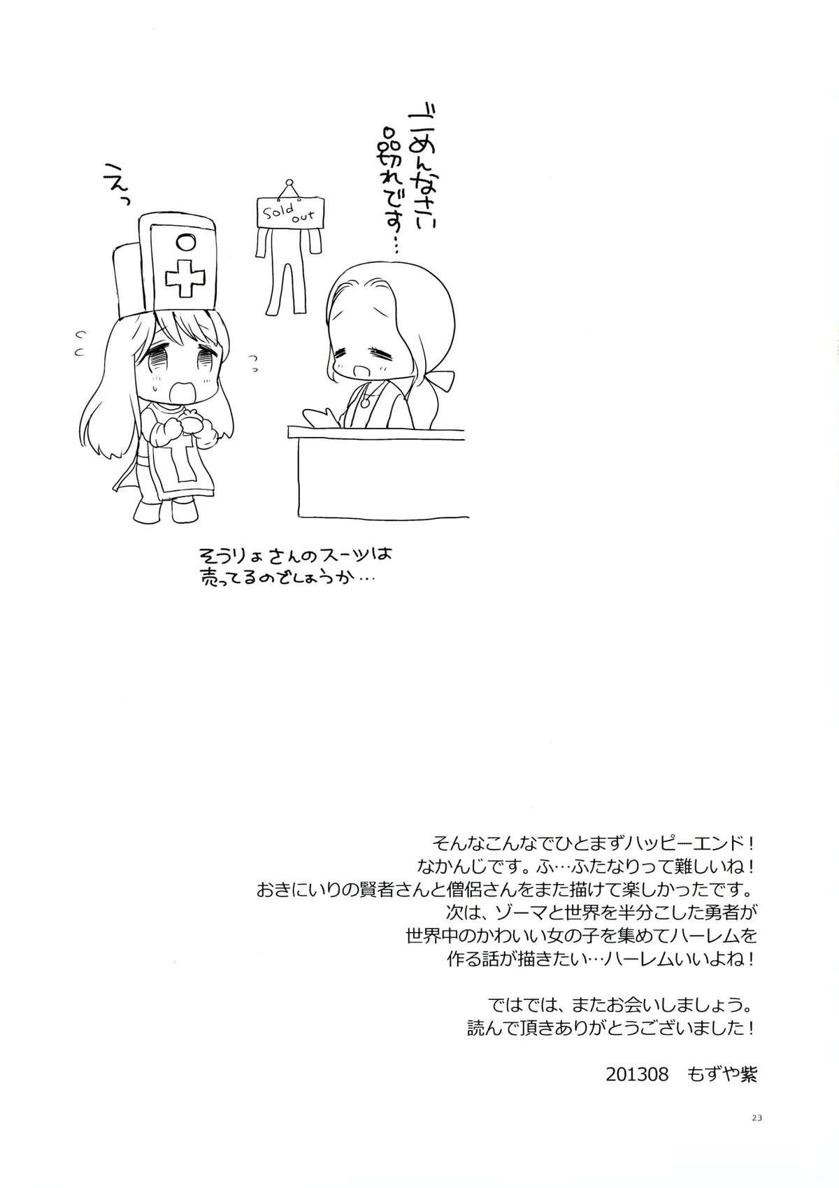 (C84) [CASMANIA (Mozuya Murasaki)] Kenja-san to Souryo-san (Dragon Quest III) 22