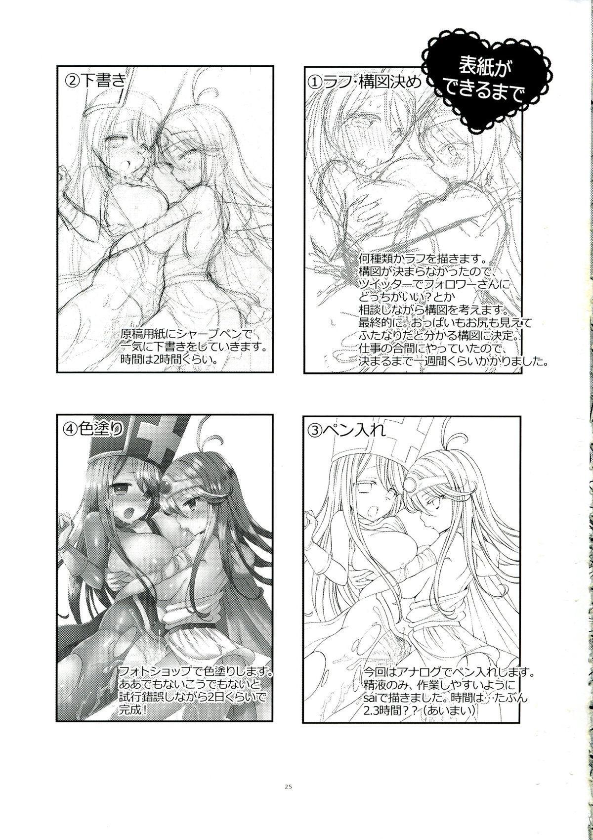 (C84) [CASMANIA (Mozuya Murasaki)] Kenja-san to Souryo-san (Dragon Quest III) 24