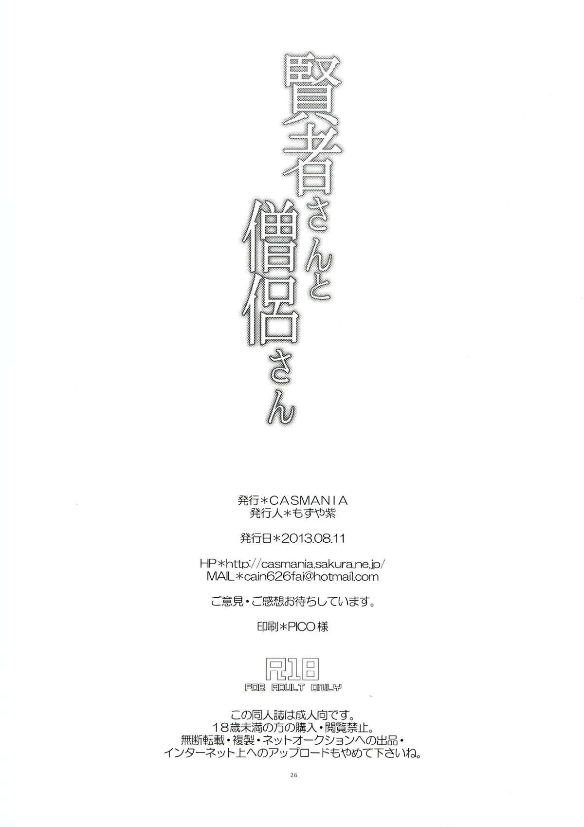 (C84) [CASMANIA (Mozuya Murasaki)] Kenja-san to Souryo-san (Dragon Quest III) 25