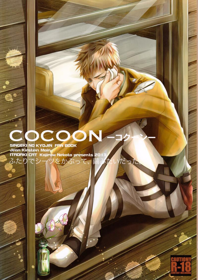 Cocoon 0