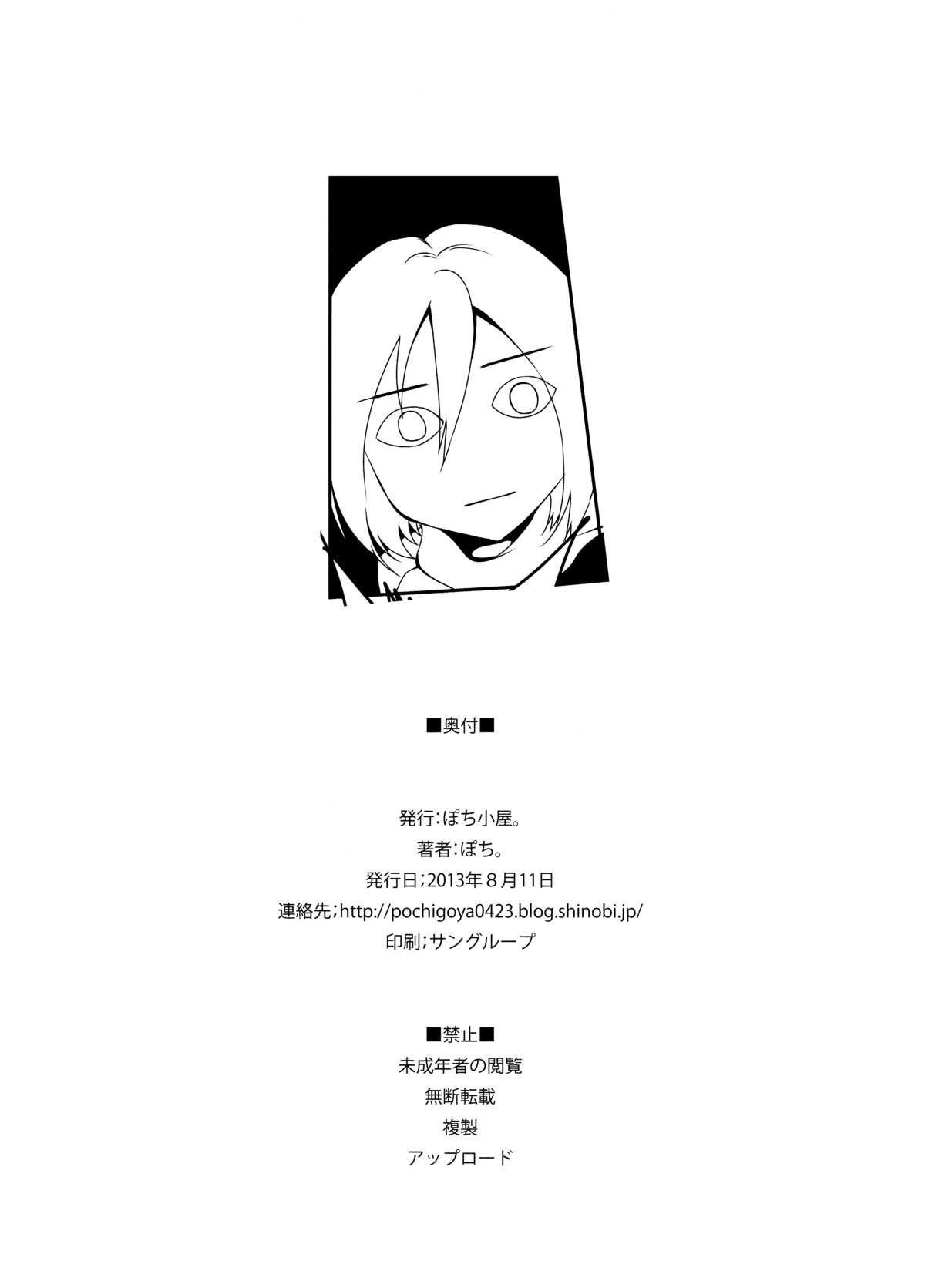 Eren ga Mikasa ni Osowareru Hon 21