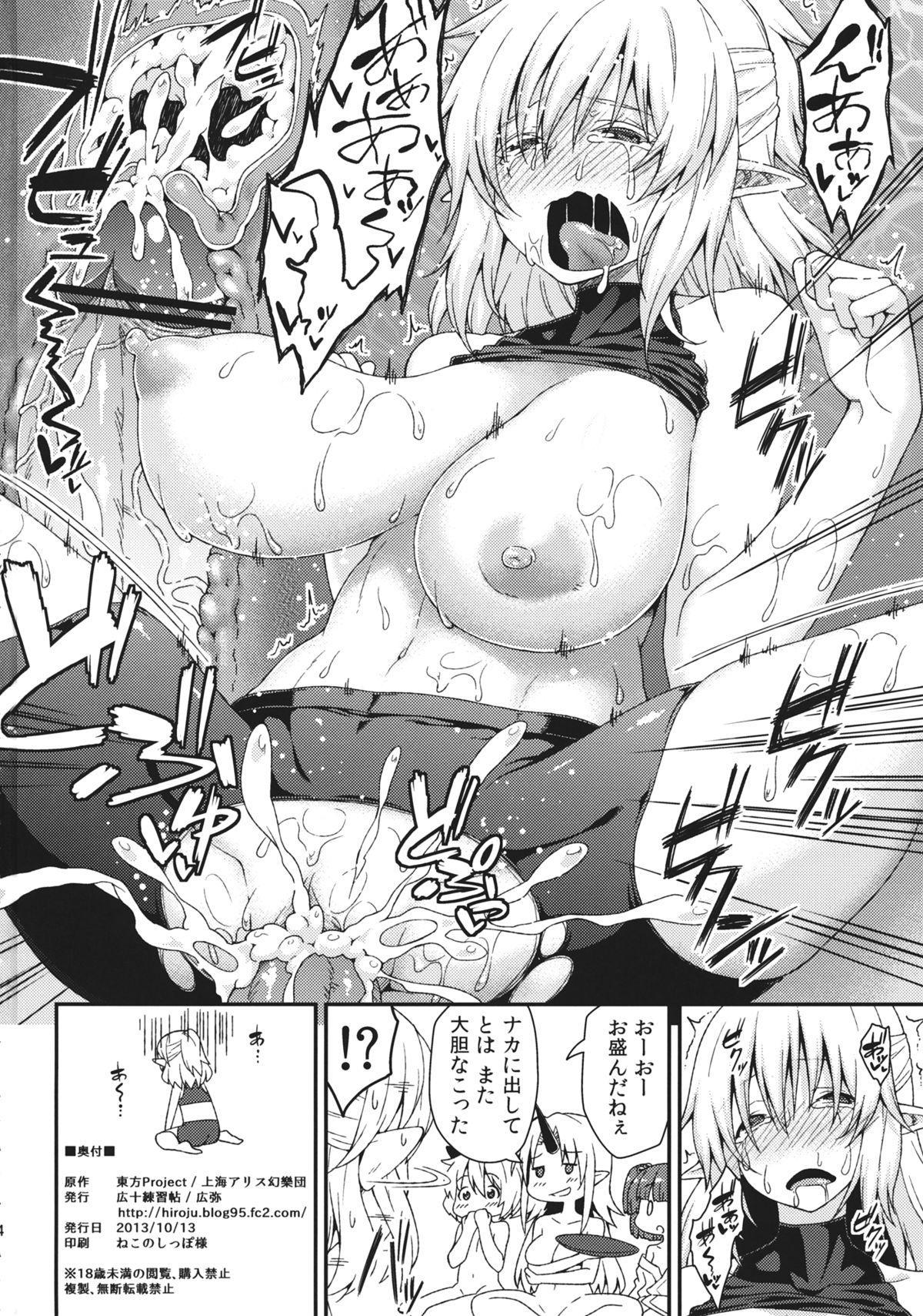 Kanojo no Hitomi wa Naniiro ka 22