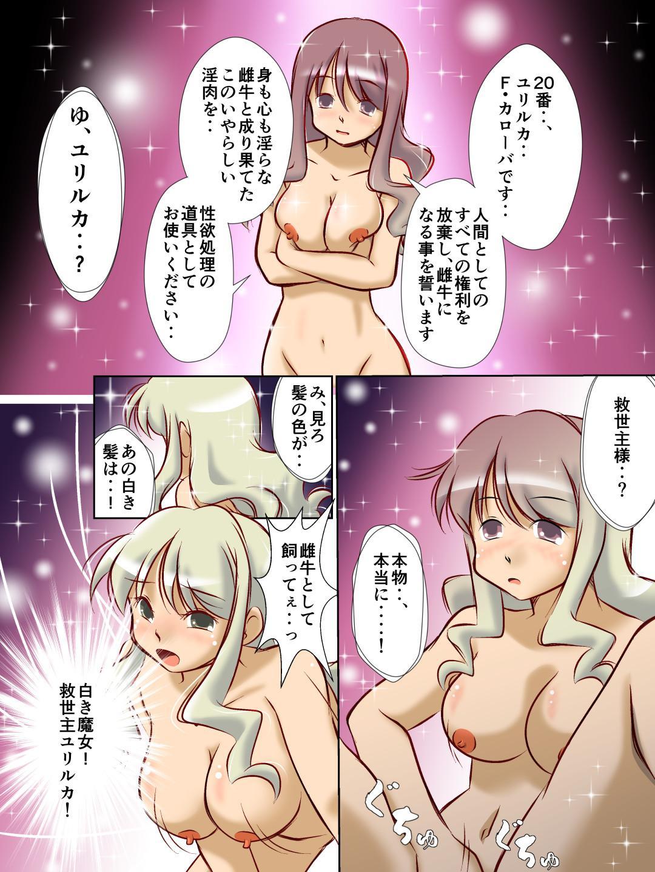 Kyuuseishu-sama wa Midara na Meushi ni Ochitai 18