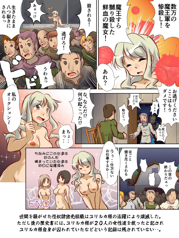 Kyuuseishu-sama wa Midara na Meushi ni Ochitai 19