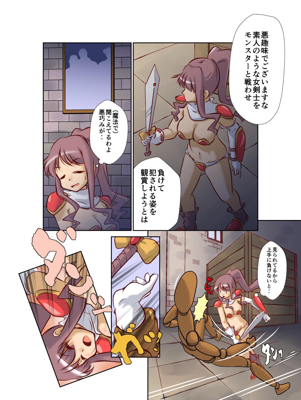 Kyuuseishu-sama wa Midara na Meushi ni Ochitai 7