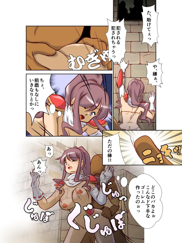 Kyuuseishu-sama wa Midara na Meushi ni Ochitai 8