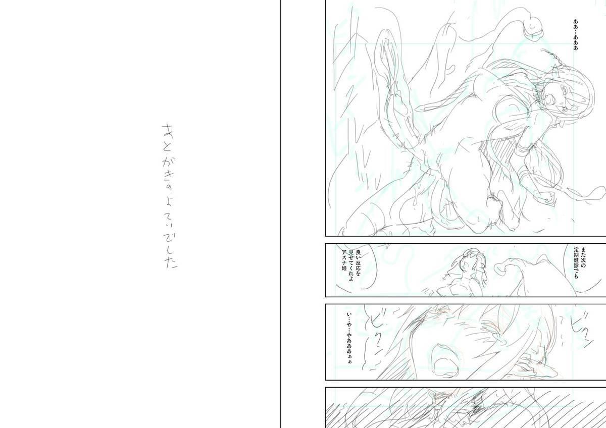 [Enoughmin (Yarai Akira) Fairy Princess  (Sword Art Online) 12
