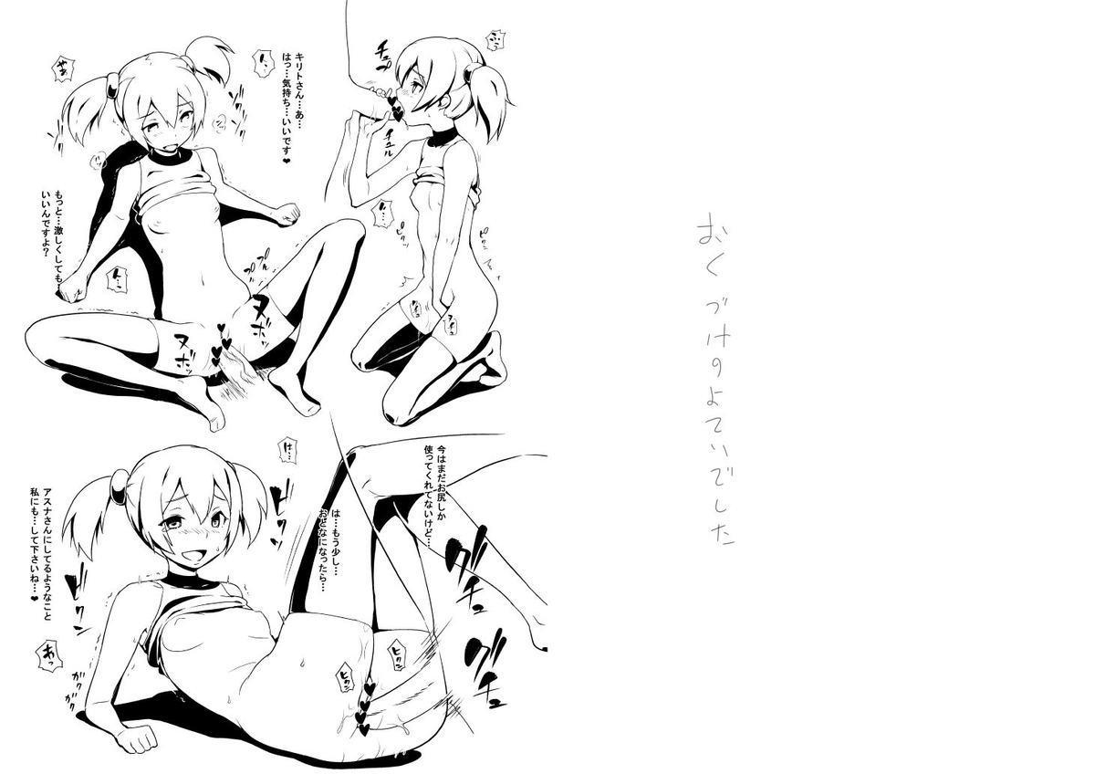 [Enoughmin (Yarai Akira) Fairy Princess  (Sword Art Online) 13