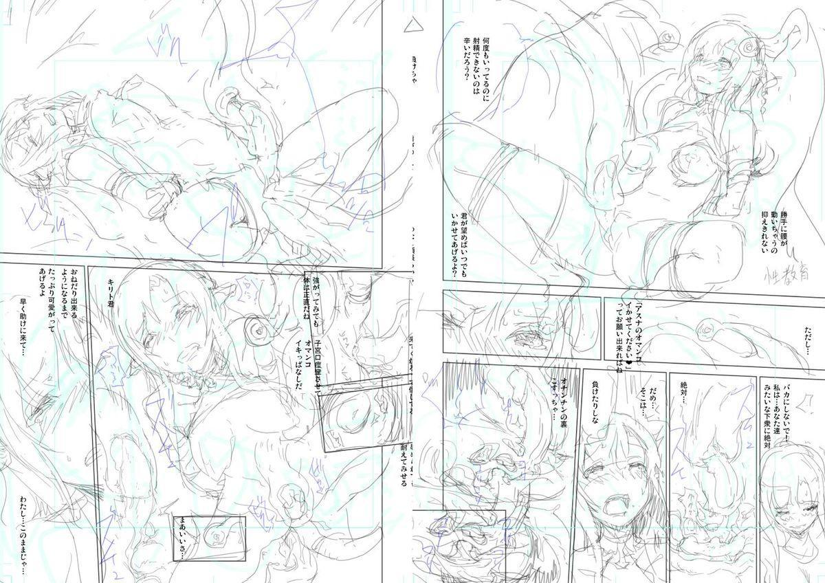 [Enoughmin (Yarai Akira) Fairy Princess  (Sword Art Online) 6