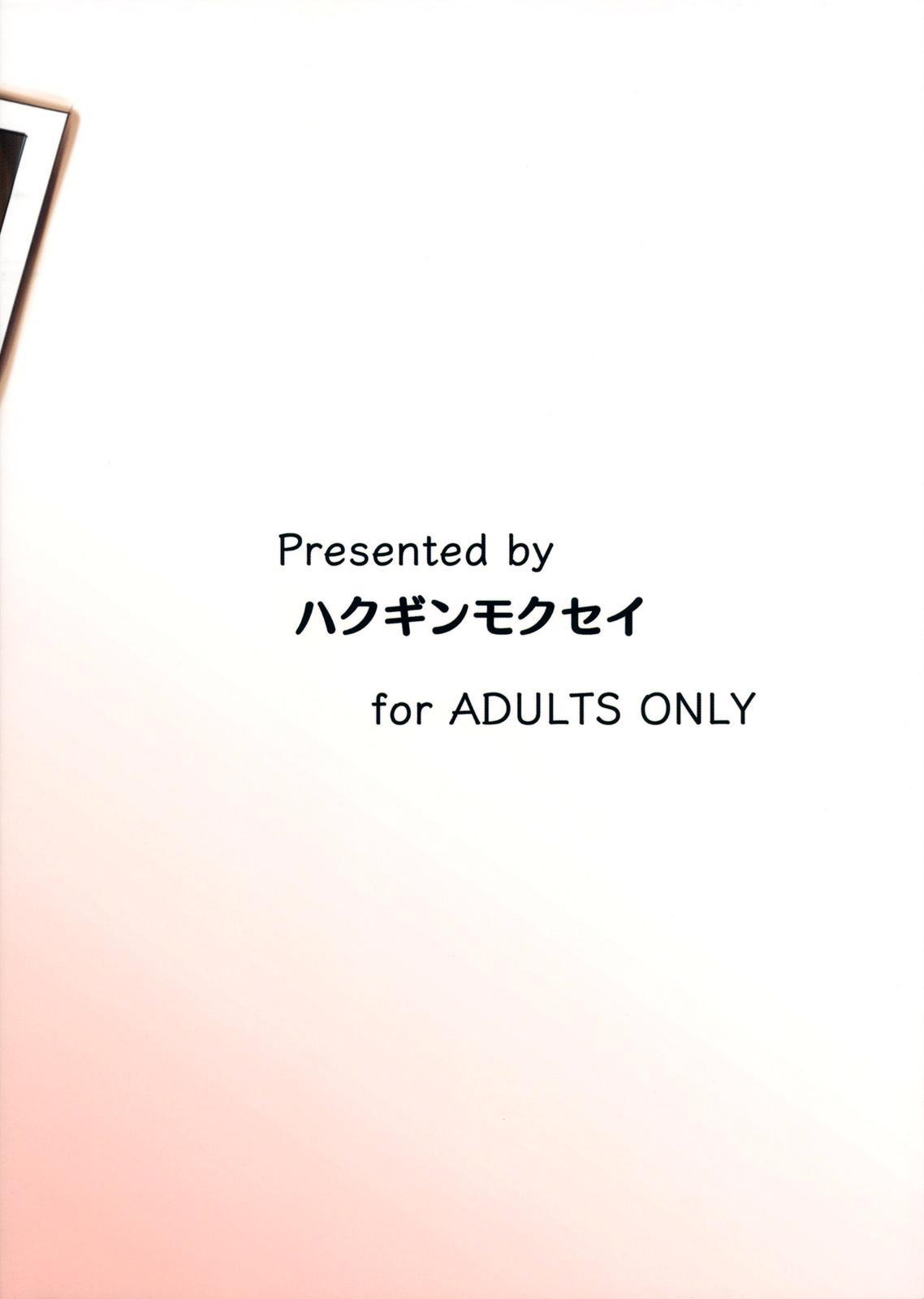 (Suikansai) [Hakuginmokusei (Poshi)] The Record of Reimu-san's Secret Photo-Shoot (Touhou Project) [English] {pesu} 19