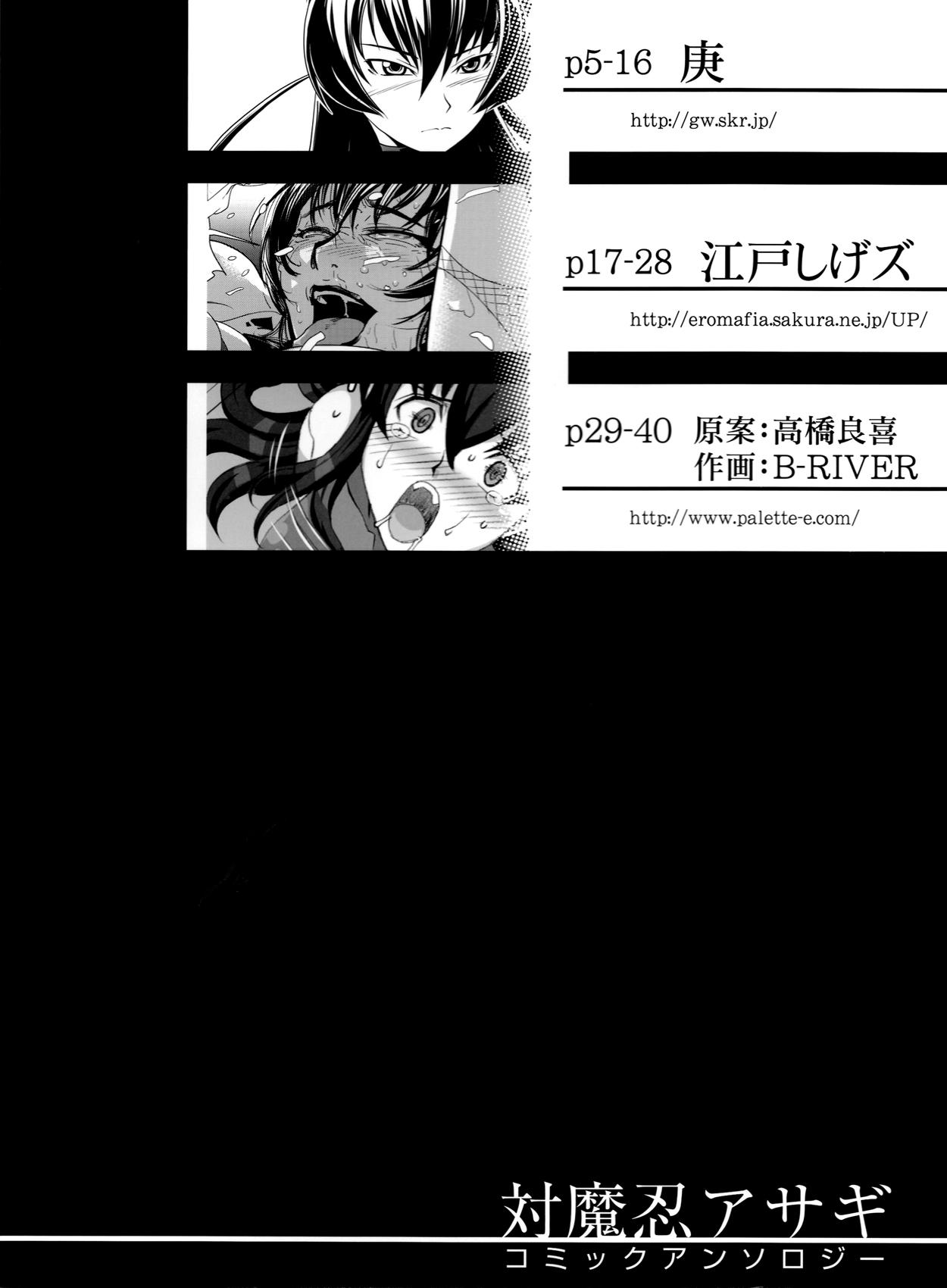 Taimanin Asagi Comic Anthology 1