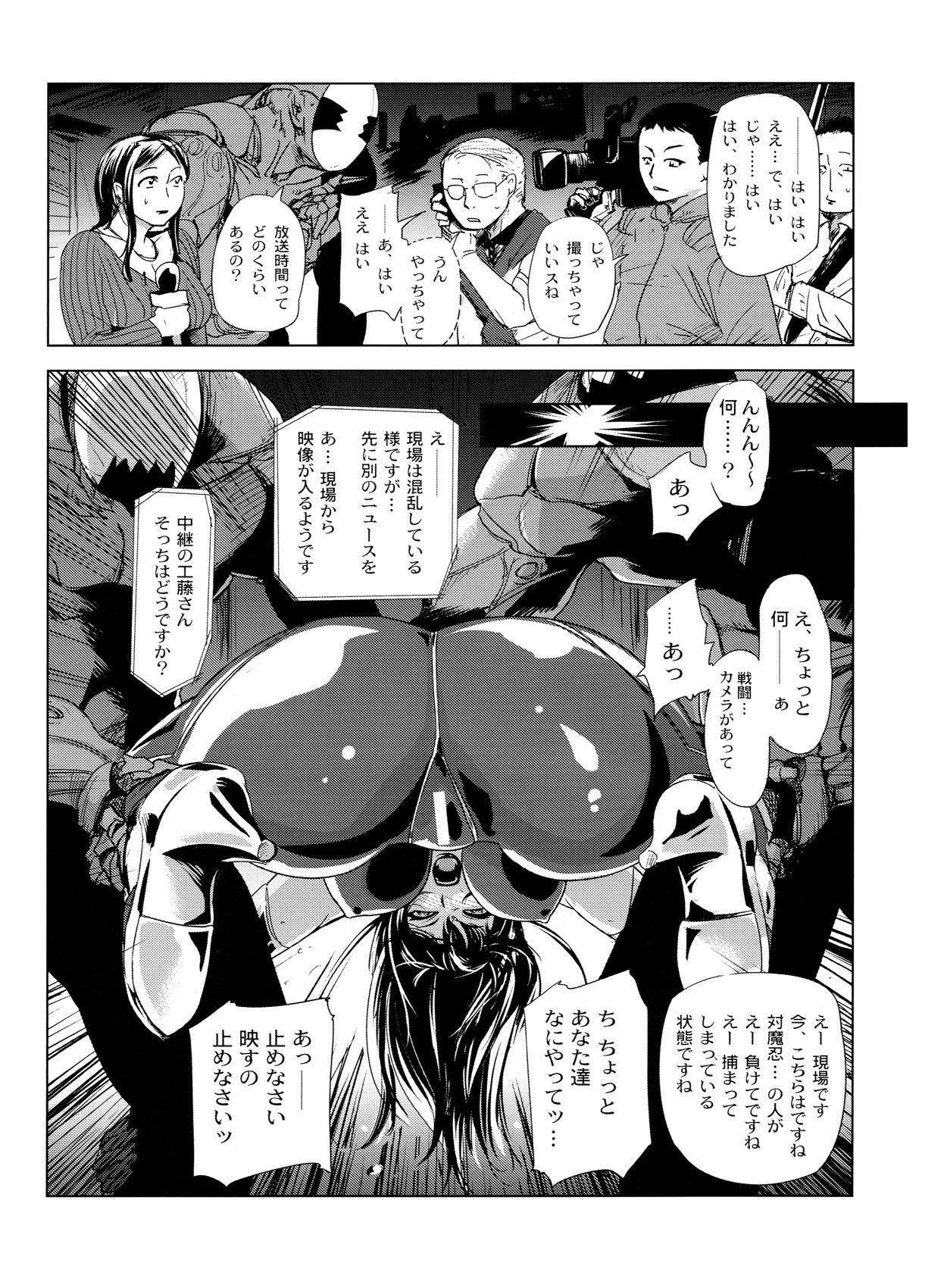 Taimanin Asagi Comic Anthology 19