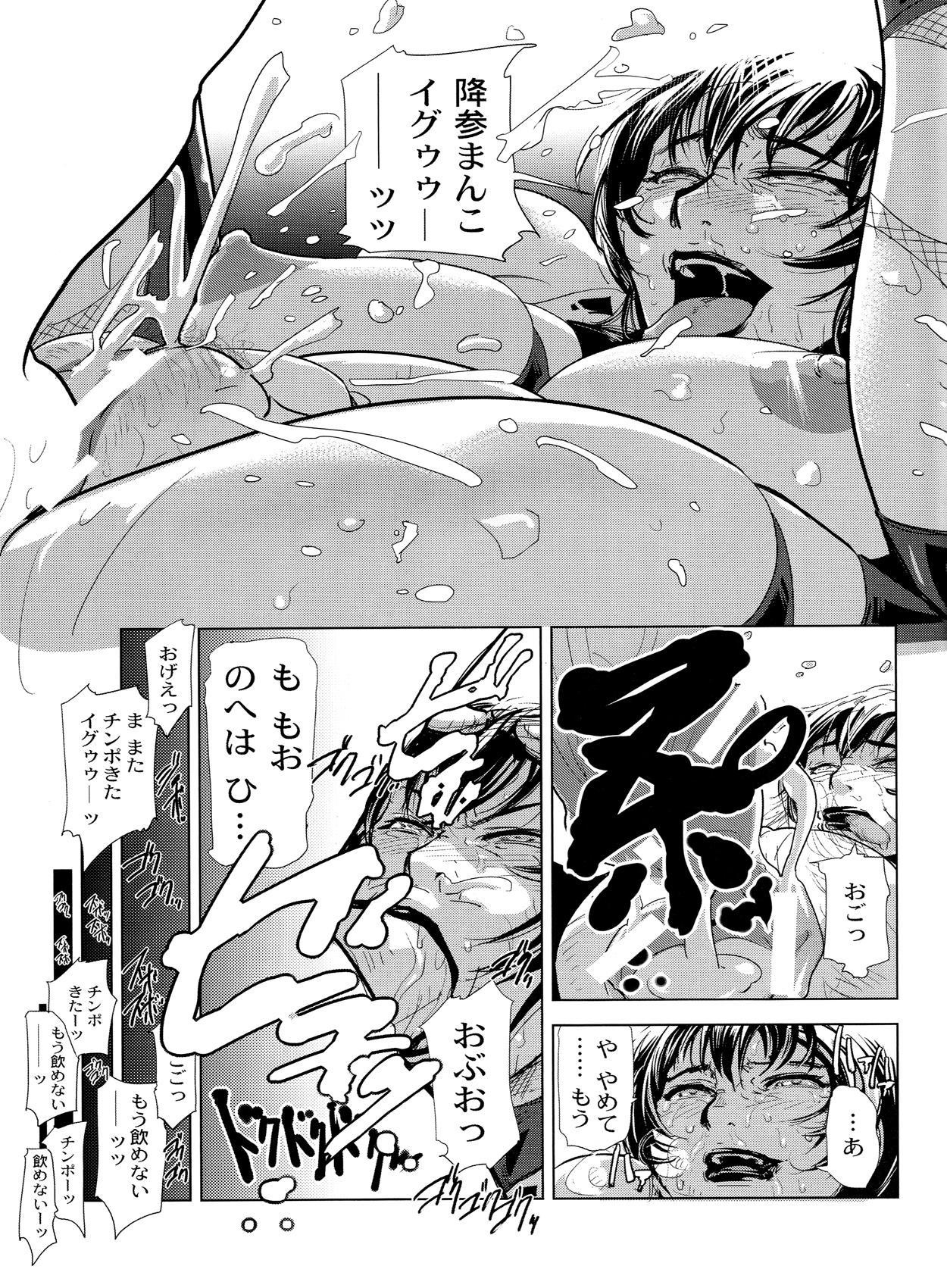 Taimanin Asagi Comic Anthology 26