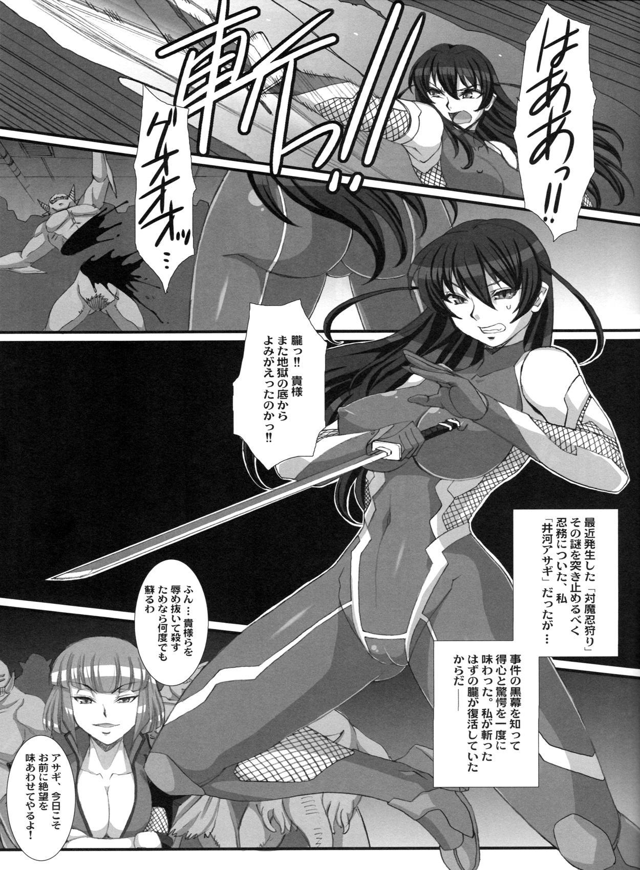 Taimanin Asagi Comic Anthology 28