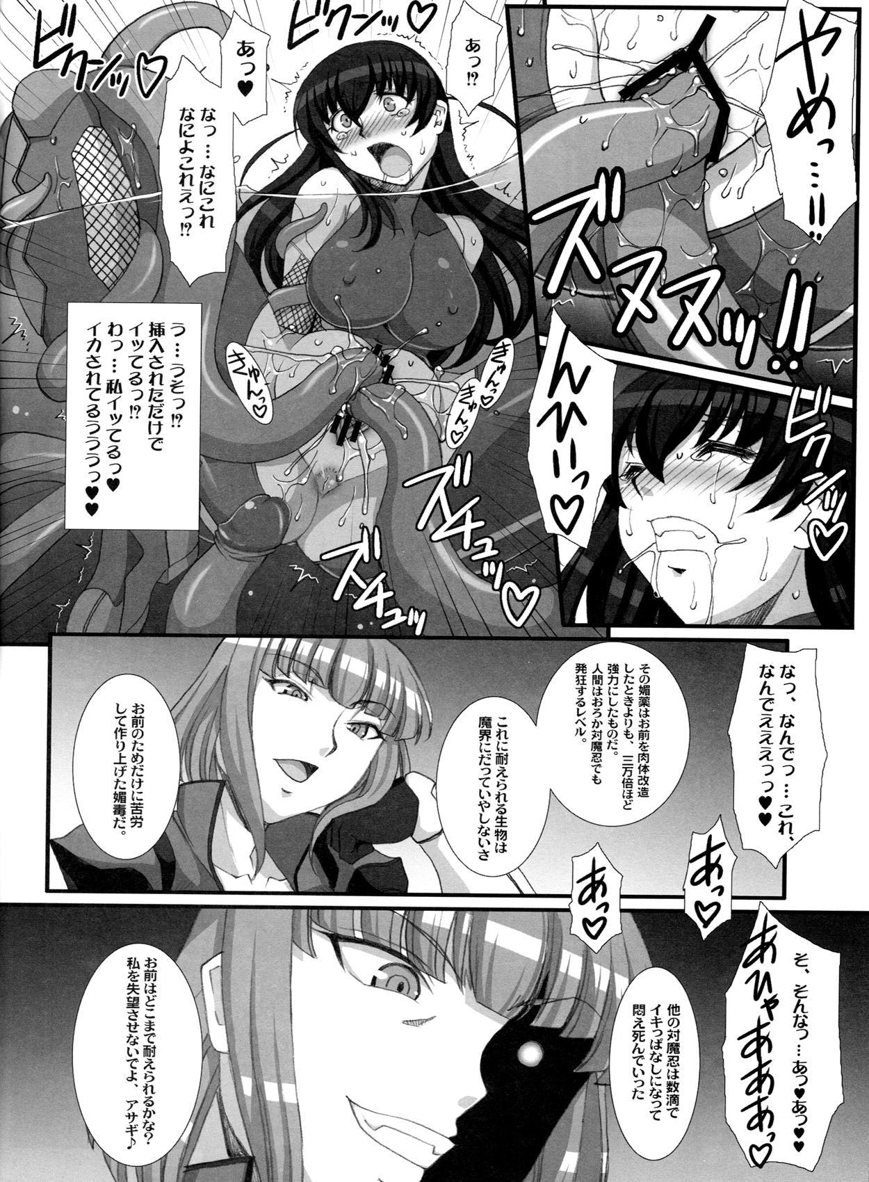Taimanin Asagi Comic Anthology 33