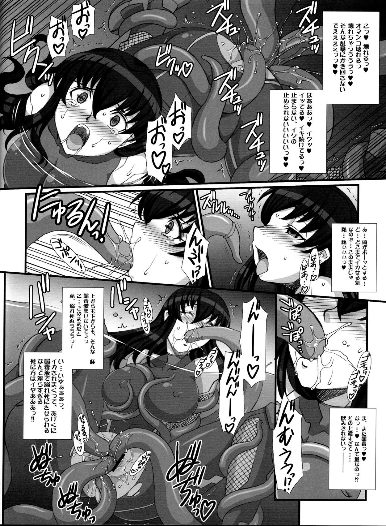 Taimanin Asagi Comic Anthology 35