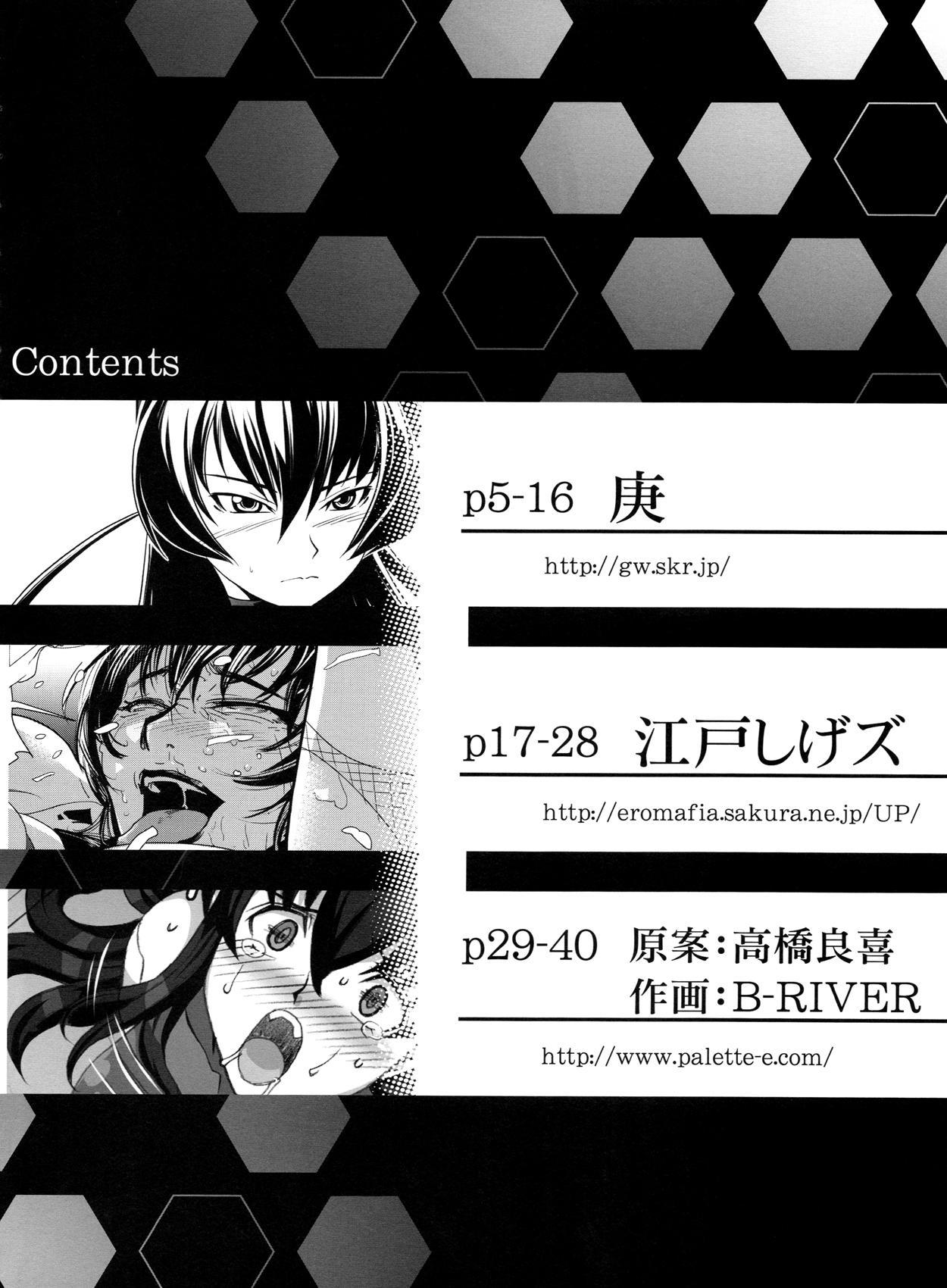 Taimanin Asagi Comic Anthology 3
