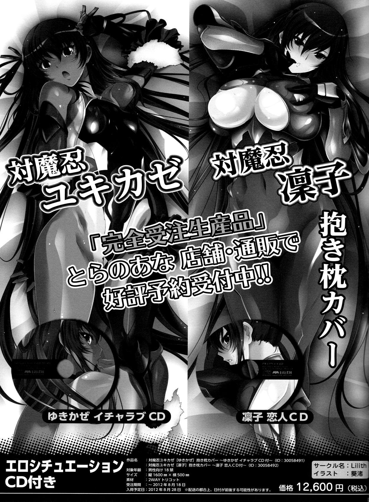 Taimanin Asagi Comic Anthology 40