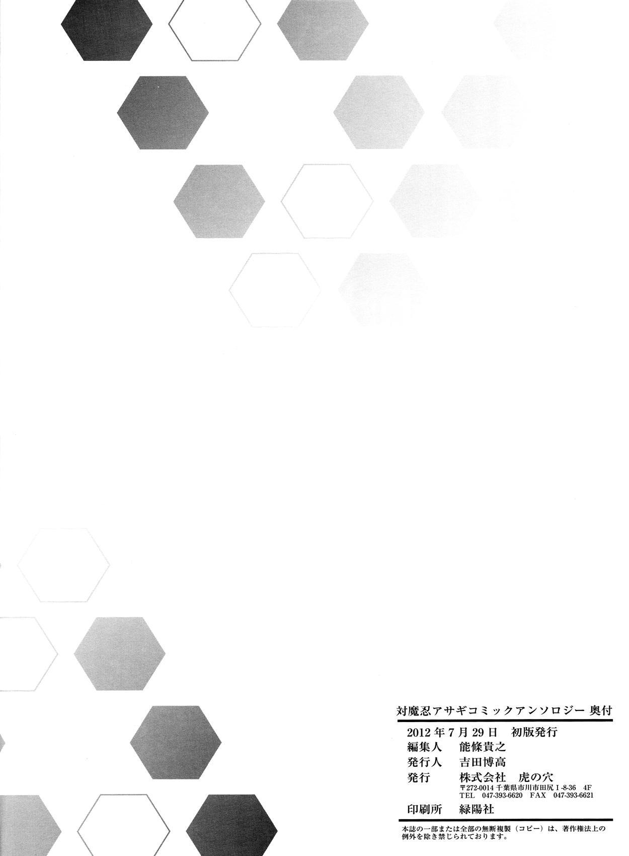 Taimanin Asagi Comic Anthology 41