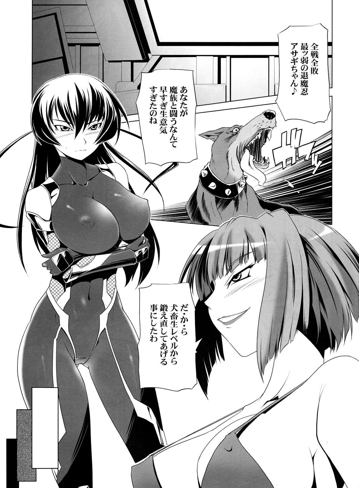 Taimanin Asagi Comic Anthology 4