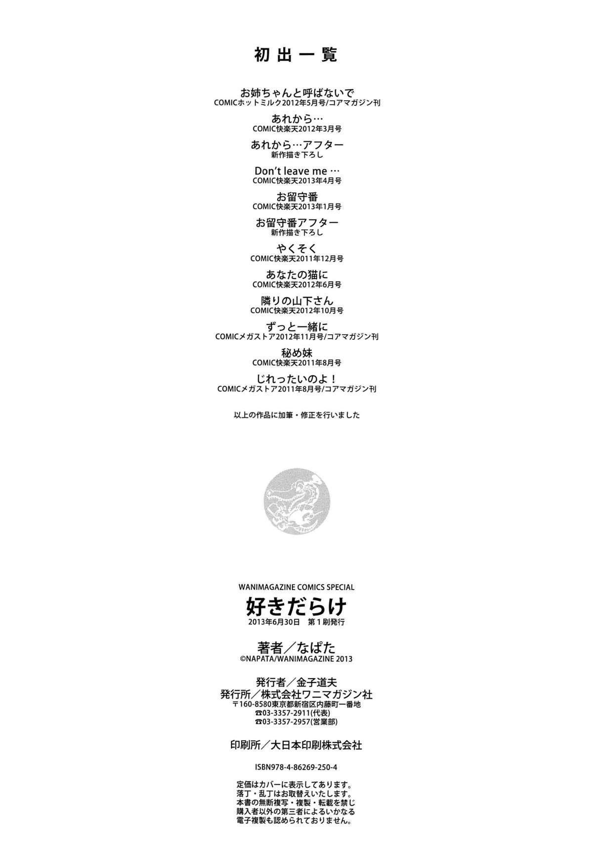Lovely Lover's Love + Melonbooks extra + Toranoana extra 216