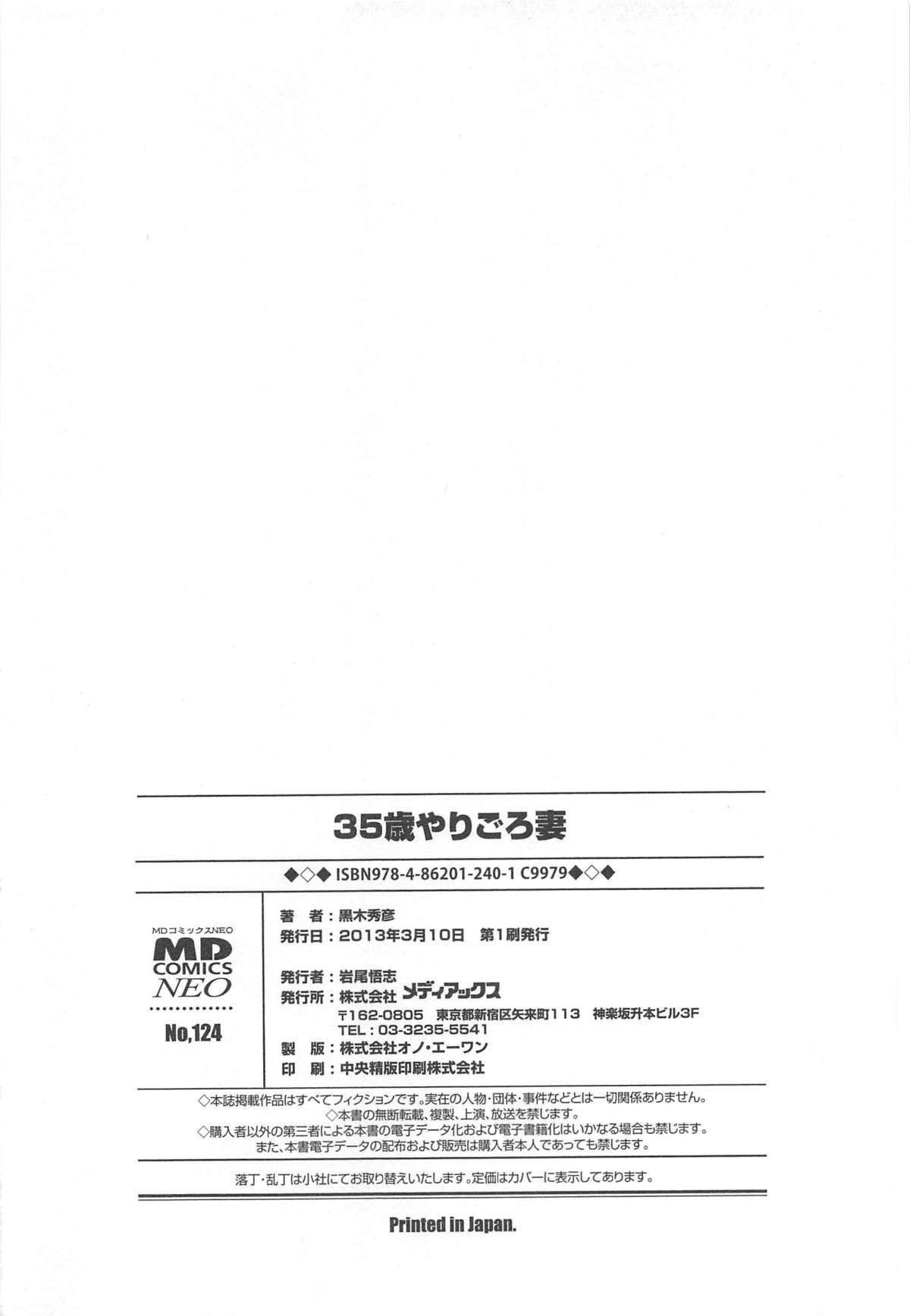 [Kuroki Hidehiko] 35 Sai Yarigoro Zuma   35-Year-Old Ripe Wife [English] {Tadanohito} 188