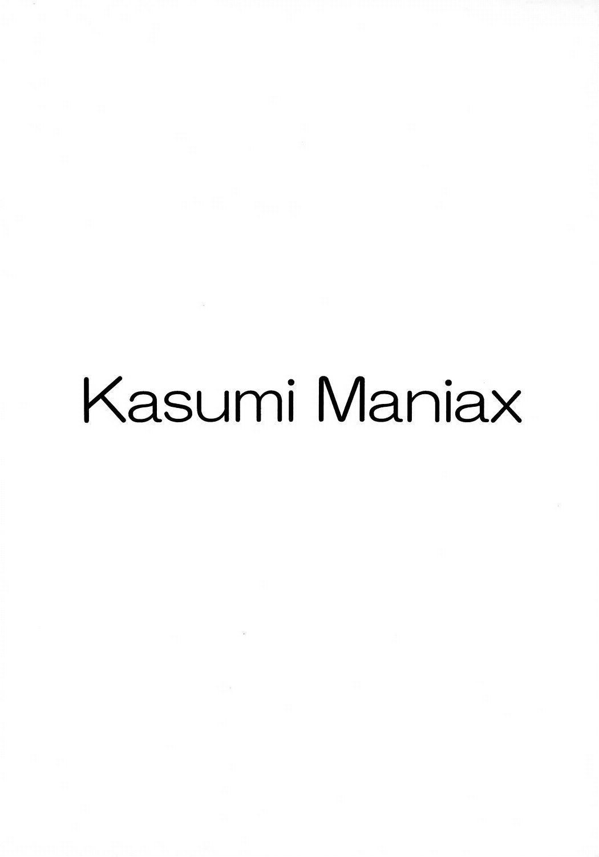 Kasumi Maniax 1