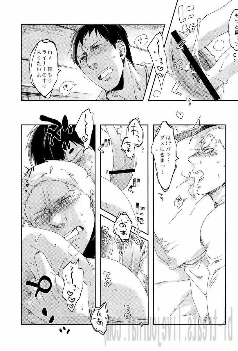 Bokura no Kaeru Basho 52