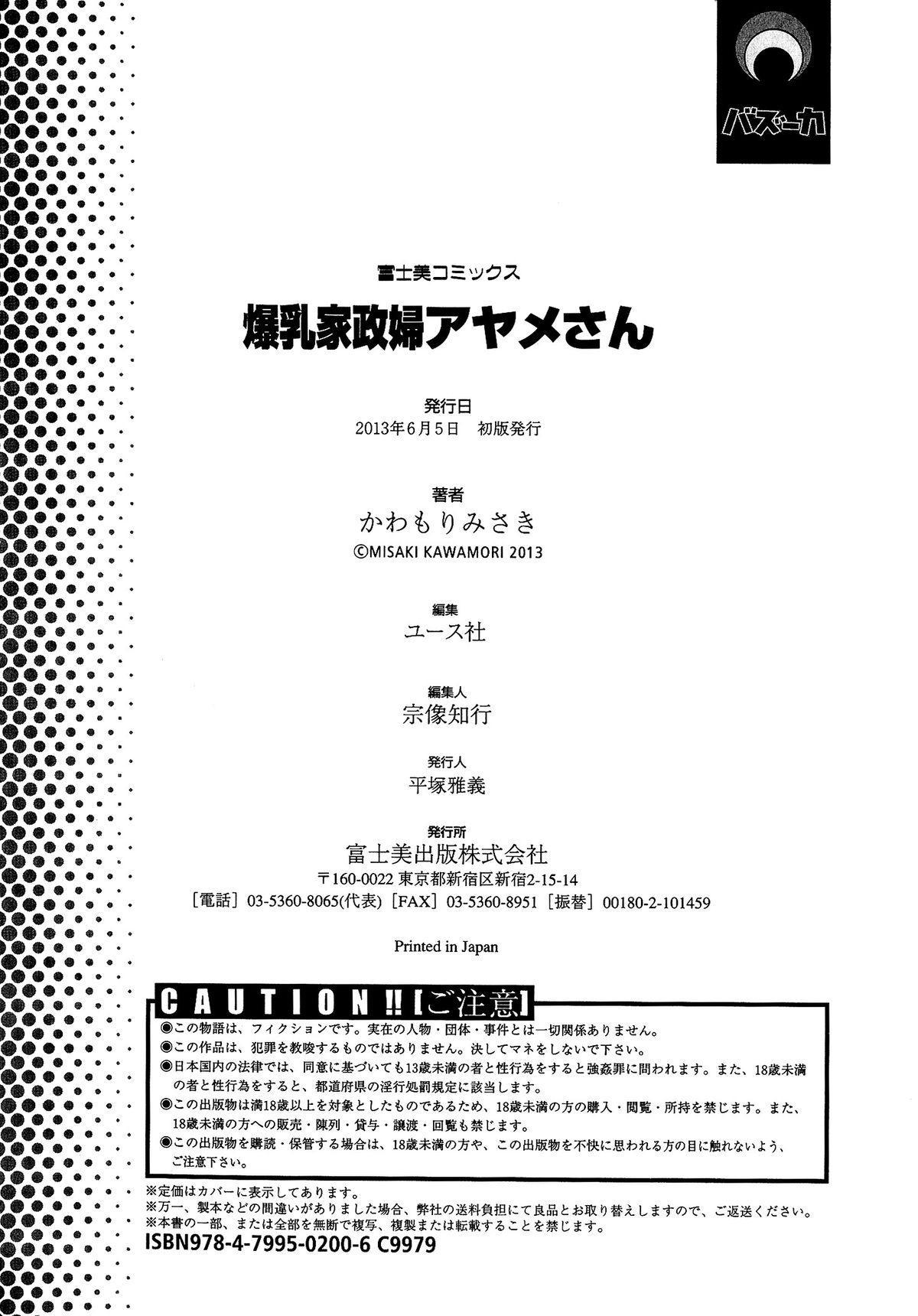 Bakunyuu Kaseifu Ayame-san   Dynamite Housekeeper Ayame 187