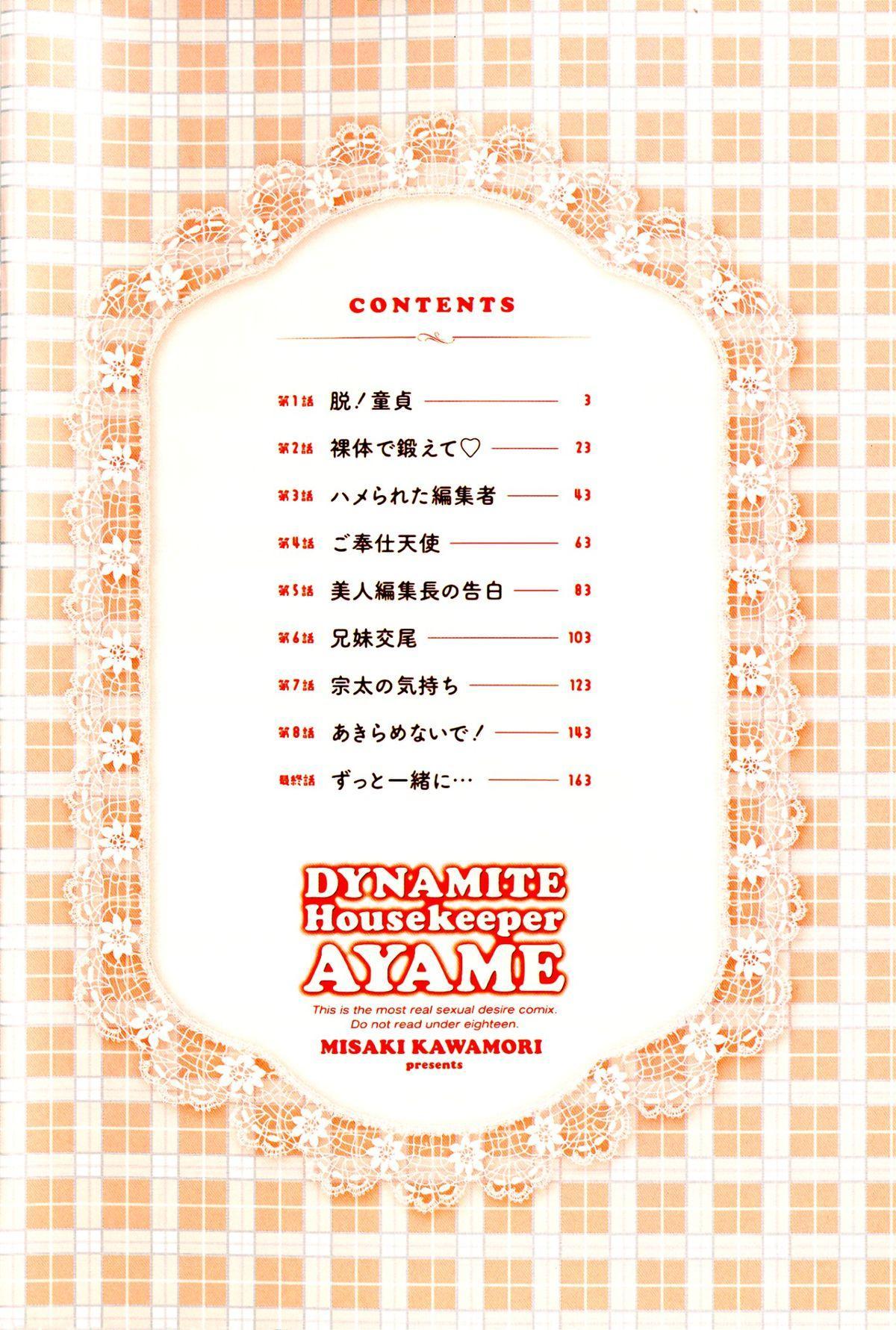 Bakunyuu Kaseifu Ayame-san   Dynamite Housekeeper Ayame 3