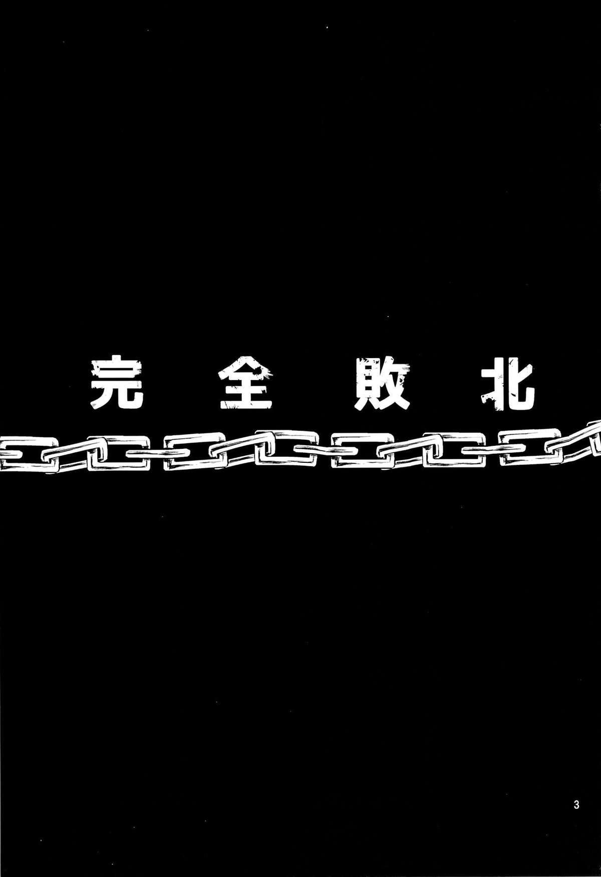 Kanzen Haiboku 1